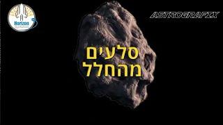 סלעים מהחלל