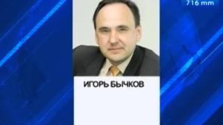 Академик Бычков освобождён от должности директора Иркутского научного центра СО РАН, ''Вести-Иркутск''