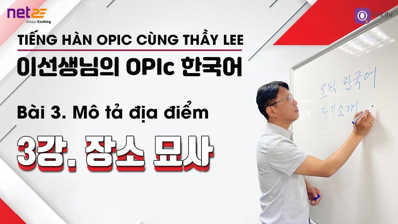"""[Tiếng Hàn OPIc cùng Thầy Lee] Mô tả địa điểm """"당신의 집을 자세히 묘사해 주세요."""""""