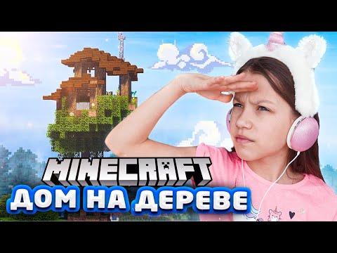 Дом на Дереве Minecraft / Вики Шоу Плей