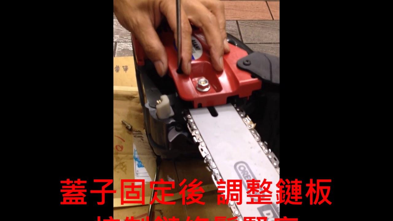 14SE鏈鋸機 - YouTube