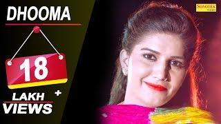 Dhooma Tha Rakha Se | Sapna Chaudhary | Tanu Manu Kharkhoda | Latest Haryanvi Dj Song Haryanavi