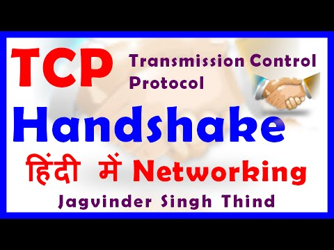 TCP Handshake in hindi - हिंदी में टीसीपी 3 way Handshake