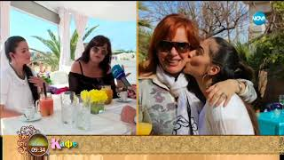 """На кафе"" с Кичка Бодурова и дъщеря ѝ Кристи (18.06.2018г.)"