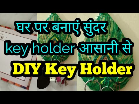 best out of waste,key holder from shoe box,DIY key holder,anvesha,s creativity