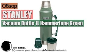 Обзор СУПЕРСКОГО Термоса STANLEY Vacuum Bottle 1L Hammertone Green