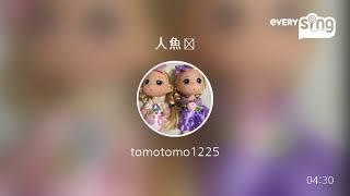 Singer : tomotomo1225 Title : 人魚姫 everysing, Let's Sing! Smart K...