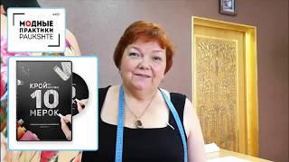 Как купить курс 10 мерок паукште ирина михайловна