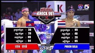 ខេម ចាន់ Khem Chan Vs (Thai) Phich Sela, TV5 Knock Out, 19/May/2018