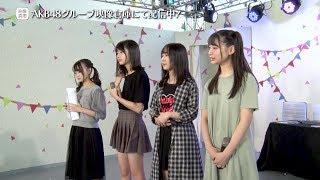 【ちょい見せ映像倉庫】2019年9月29日 AKB48アワーVOL.3~スーパーファンタジー学院~ 活動記録