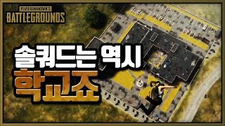 Solo Quad Tastes like Fighting (solo squad) | Battleground GRB