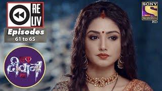 Weekly Reliv  Ek Deewaana Tha  - 15th Jan to 19th Jan 2018 - Episode 61 to 65