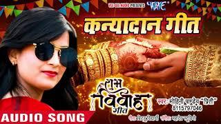 सुपरहिट विवाह गीत 2019 - #Mohini Pandey \