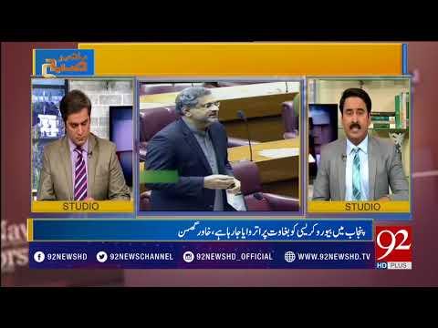 Bakhabar Subh - 23 February 2018 - 92NewsHDPlus