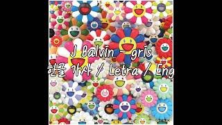J. Balvin - gris  (한글/Letra/Eng)