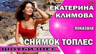 👠 Екатерина Климова свела с ума поклонников снимком на котором запечатлена топлес #ValeryAliakseyeu