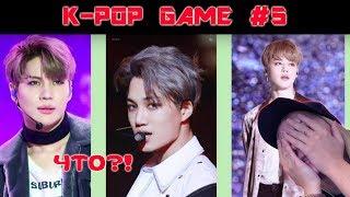 KISS, MARRY, KILL | K-POP GAME #5 | ЛУЧШИЙ МЕМБЕР В ЭРЕ STRAY KIDS