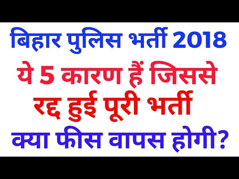 Bihar Police Vacancy Cancelled - csbc Bihar Police Constable fireman cancelled 2018