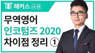 [해커스 무역영어] 인코텀즈 2020 정리! 인코텀즈 …