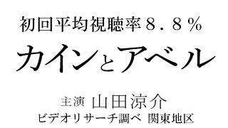 山田涼介主演フジテレビ系ドラマカインとアベル 月9看板ドラマ枠で初回...