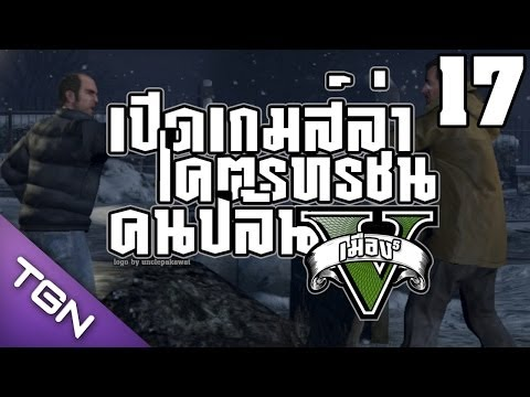 Grand Theft Auto V Let's Play Thai - 17 - ความจริงมีเพียงหนึ่งเดียวเท่านั้น! by Lung P