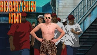 BIG BABY CHLEN - ПИСЮН ( КЛИП )