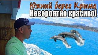 Морская прогулка на теплоходе. Южный берег Крыма. Невероятно красиво!