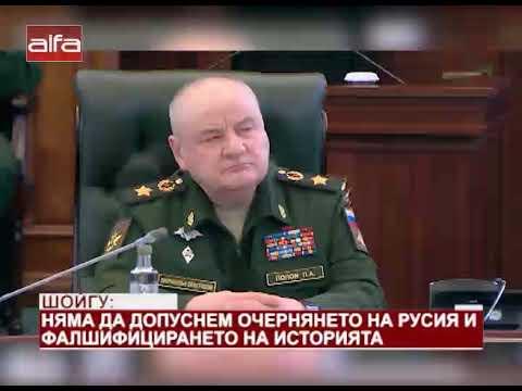 Шойгу: Няма да допуснем очерняването на Русия и фалшифицирането на историята /31.01.2020г./