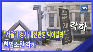 """2020. 12. 22 """"서울대 정시 내신반영…"""