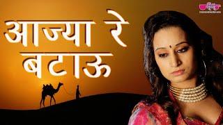 "Hit Rajasthani Sad Songs 2020   "" Aaja Re Batau ""   Best Ever Marwadi Virah Song"