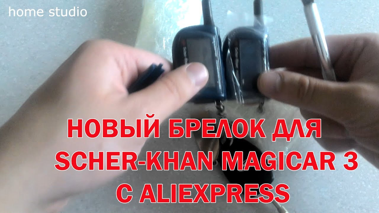 Автосигнализациия scher-khan magicar 3. Описание, технические.