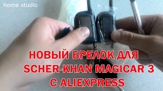 Брелок для Scher-khan magicar 3 ALIEXPRESS