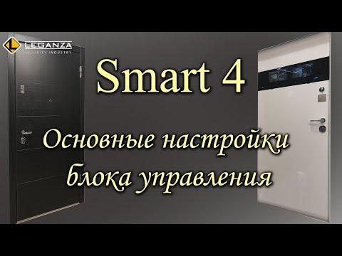 Leganza Smart 4 - описание основных возможностей