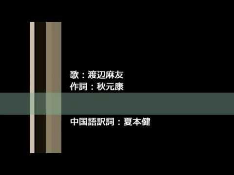渡辺麻友‐ラッパ練習中(中日歌詞訂正版、無音源)