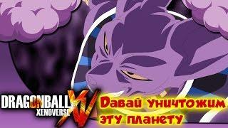 Dragon Ball Xenoverse►Любитель уничтожать планеты и вкусняшек(PC)