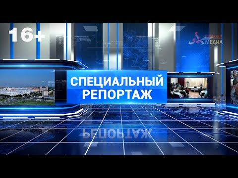 """""""Специальный репортаж"""". Эфир от 20.03.2020 - телеканал Нефтехим (Нижнекамск)"""