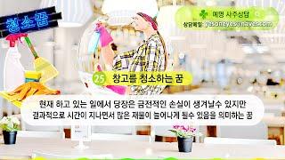 [예명사주상담] 청소꿈해몽 45가지 총모음, 청소꿈, 청소하는꿈, 집청소꿈, 집안청소꿈, 방안청소꿈, 화장실…