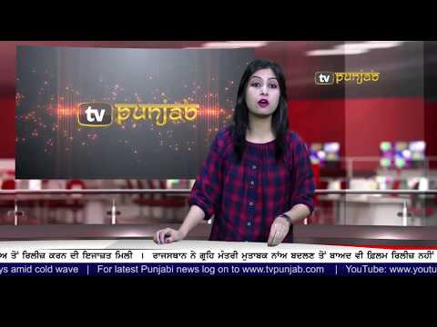 Punjabi NEWS  08 January 2018  TV Punjab