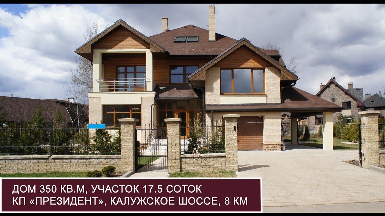 Продается дача у леса, Москва, Калужское ш.50. - YouTube