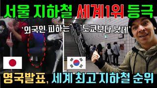 일본 도쿄 보다 서울 지하철이 더 낫네, 한국 방문 외…