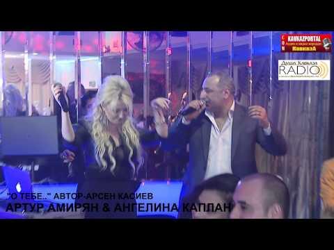Артур Амирян &