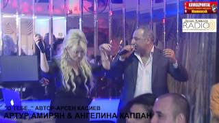 Артур Амирян & Ангелина Каплан - О тебе - 2015 - www.KavkazPortal.com