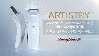 ARTISTRY Dermasonic. Многофункциональный аппарат по уходу за кожей лица .