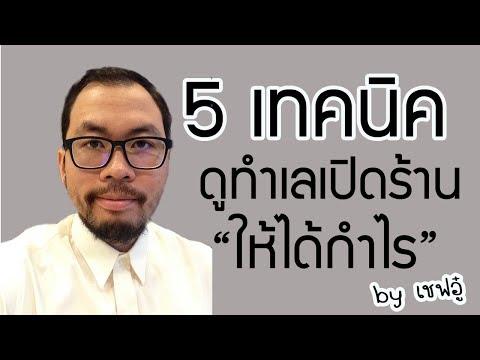 การทำร้านอาหาร : 5 เทคนิค ดูทำเลเปิดร้านให้ได้กำไร