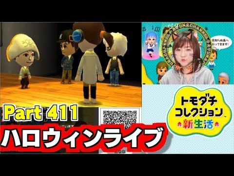 ハロウィンにお宅訪問!【3DS】トモダチコレクション新生活  Part411【任天堂 nintendo】