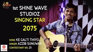 1st Shine Studioz Singing Star 2075 || Azzib Sunuwar, Contestant No.: 21|| Azzib Sunuwar