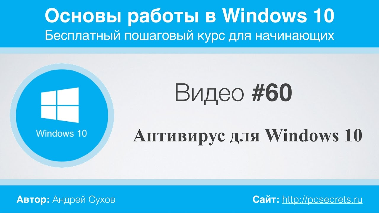 Видео #60. Антивирус для Windows 10