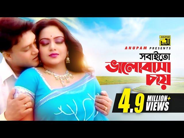 Sobaito Bhalobasa Chay | ?????? ??????? ??? | Shakil Khan & Nody | Surrender | Music Video