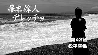 幕末偉人デレッチョ #42 松平容保