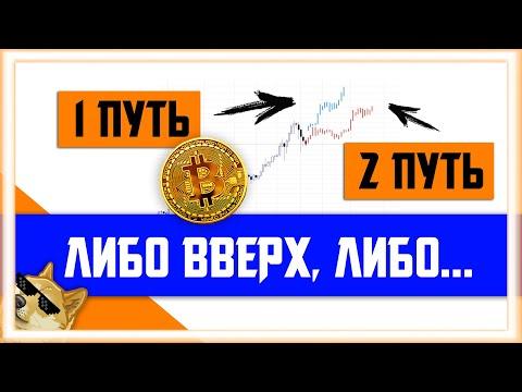 РЕШАЮЩИЙ ДЕНЬ ДЛЯ БИТКОИНА | Биткоин Прогноз Крипто Новости | Bitcoin BTC Как заработать 2021 ETH